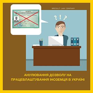 Анулювання дозволу на працевлаштування іноземця в україні