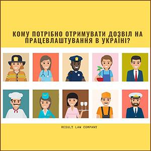 хто повинен отримувати дозвіл на працевлаштування іноземців в україні