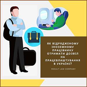 отримати дозвіл на працевлаштування для відрядженого іноземного працівника
