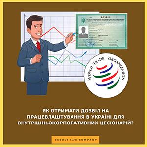 Дозвіл на працевлаштування в україні для внутрішньокорпоративних цесіонарій