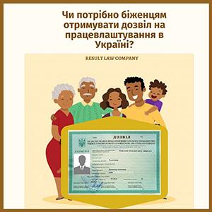 Отримати дозвіл на працевлаштування для біженців в Україні