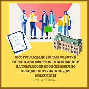 як отримати дозвіл на працевлаштування в україні