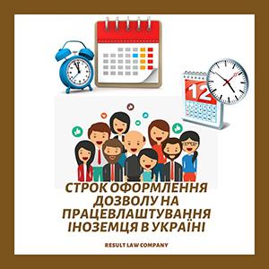Строк отримання дозволу на працевлаштування іноземців в Україні