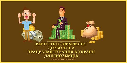 Дозвіл на працевлаштування в Україні для іноземців ціна