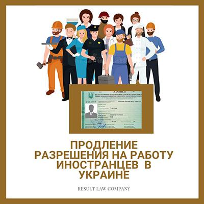 Продление разрешения на работу для иностранцев в Украине