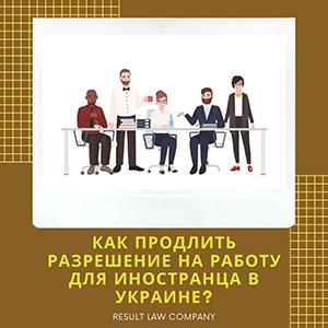 продлить разрешение на работу для иностранца в Украине