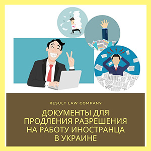 документы для продления разрешения на работу иностранца в Украине
