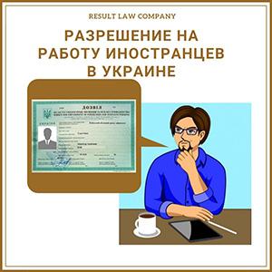 разрешение на работу иностранца в Украине