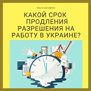 срок продления разрешения на работу в Украине