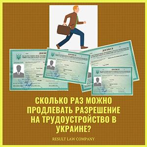 Сколько раз можно продлить разрешение на работу в Украине