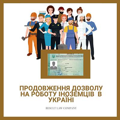 Продовження дозволу на роботу для іноземців в Україні