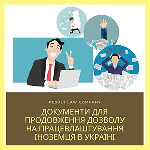 Документи для продовження дозволу на роботу іноземця в Україні