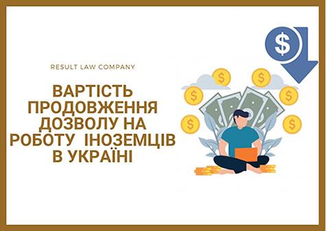 Продовження дозволу на роботу в Україні ціна