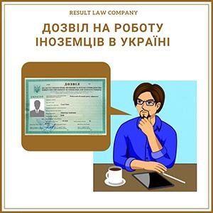 дозвіл на роботу для іноземців в Україні