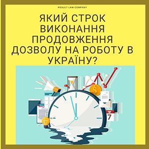 строк продовження дозволу на роботу в Україні