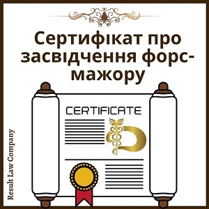сертифікат торгової палати про форс мажор
