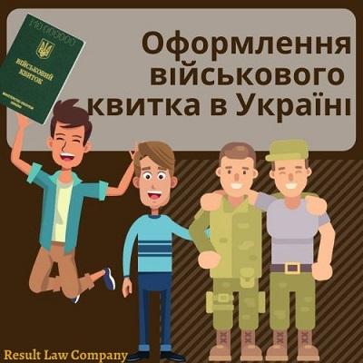 оформити військовий квиток в Україні