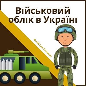 Як стати на військовий облік в Україні