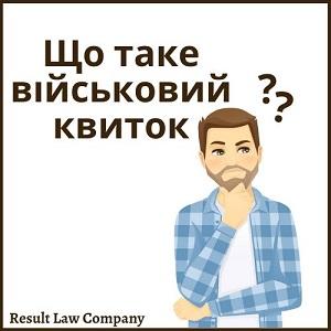 як отримати військовий квиток в Україні