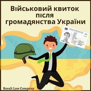 військовий квиток після громадянства