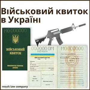 військовий квиток