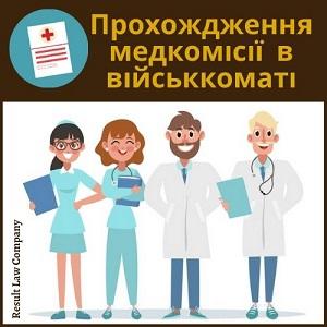 Проходження військової медичної комісії