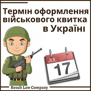 Термін оформлення військового квитка в Україні