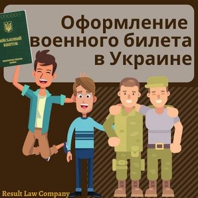 Оформление военного билета в Украине