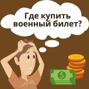 Где купить военный билет в Украине