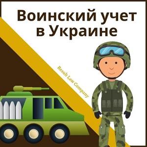 Стать на воинский учет в Украине