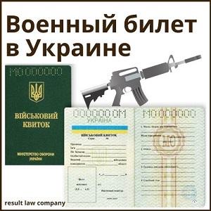 получить военный билет