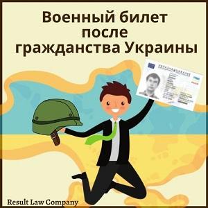получить военный билет после получения гражданства