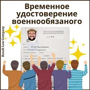 Временное удостоверение военнообязанных