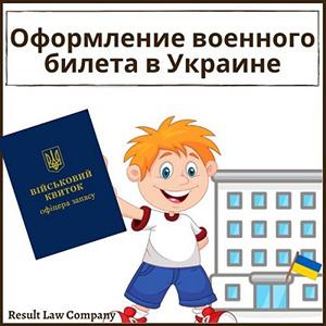 Как оформить военный билет в Украине