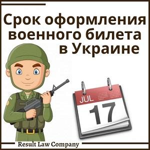 Срок оформления военного билета в Украине