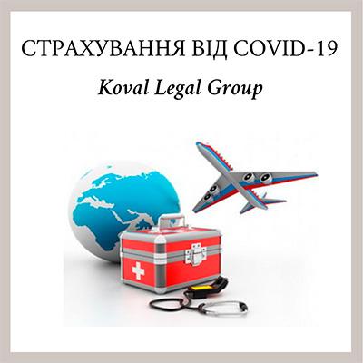 страховки Covid для виїзду за кордон